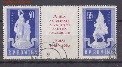 Румыния 1960 15 лет победы над фашизмом сцепка до 21 09 - 281