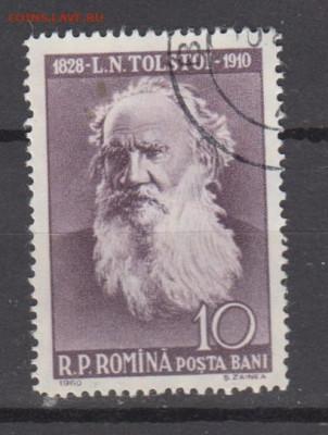 Румыния 1960 Лев Толстой 1м до 21 09 - 283