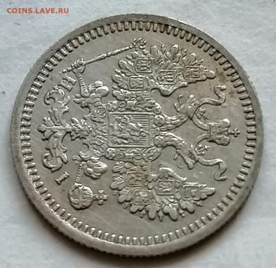 5 копеек 1876 серебро - IMG_20210915_185554