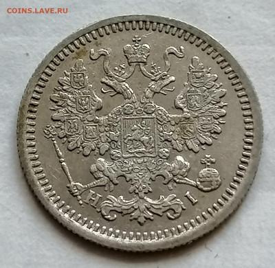 5 копеек 1876 серебро - IMG_20210915_185537