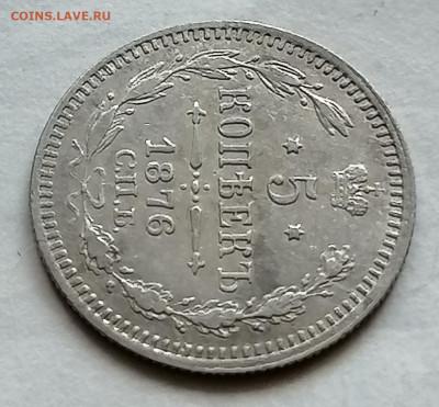 5 копеек 1876 серебро - IMG_20210915_185617