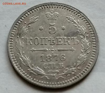5 копеек 1876 серебро - IMG_20210915_185713