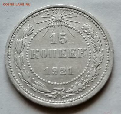 15 коп 1921 до 19 09 хорошая - IMG_20210915_190426