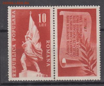 Румыния 1948 Советская Армия 1м с купоном до 21 09 - 285