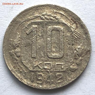 10 коп 1942 г  Оценка для продажи - IMG_6536.JPG