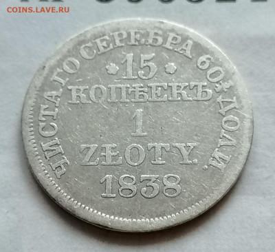 1 злотый 1838 до 19 09 - IMG_20210915_192831