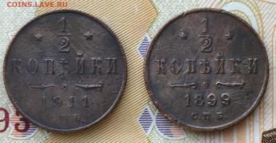 2 копейки спб 1911; 1899 - 97EE60D3-5A6F-4A1F-B153-A3D150EB27F2