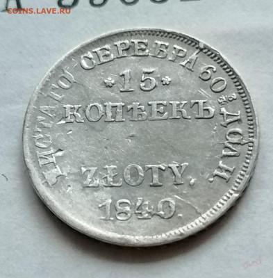 1 злотый 1840 до 19 09 - IMG_20210915_193437
