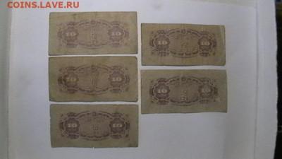 10 сен. 1944 - 5 шт. одним лотом - IMGA0440.JPG
