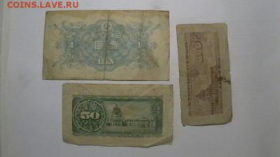 Японии. 10 сен, 50 сен, 1 йена. 1946,47,48 - 3 шт.  до 20,09 - IMGA0445.JPG