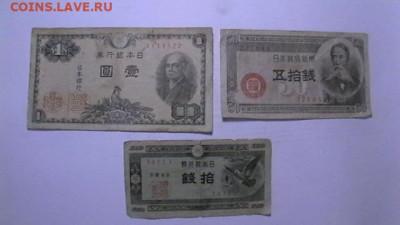 Японии. 10 сен, 50 сен, 1 йена. 1946,47,48 - 3 шт.  до 20,09 - IMGA0444.JPG
