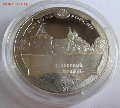 3 рубля серебро. Симврлы России. Псковский Кремль - IMG_5426.JPG