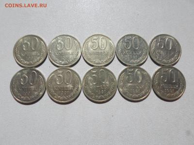 50 копеек 1991 Л, без обращения, 10 шт, до 20.09.21. 22.20 - SAM_3780.JPG