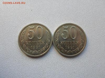 50 копеек 1991 Л, без обращения, 2 шт, до 20.09.21. 22.20 - SAM_5140.JPG