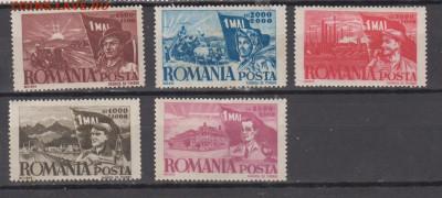Румыния 1947 1мая 5м* до 21 09 - 286