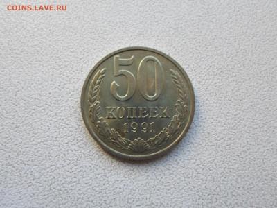 50 копеек 1991 М, без обращения, до 20.09.21. 22.20 - SAM_5144.JPG