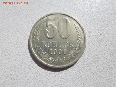 50 копеек 1990, до 20.09.21. 22.20 - SAM_4778.JPG