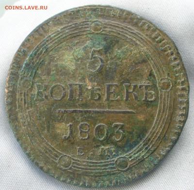 5 копеек 1803 года ЕМ До 17.09.21 в 22.00 МСК - P1600600.JPG