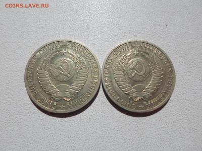 1 рубль 1990, 2 штуки, до 20.09.21. 22.20 - SAM_3809.JPG