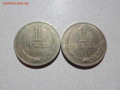 1 рубль 1990, 2 штуки, до 20.09.21. 22.20 - SAM_3806.JPG