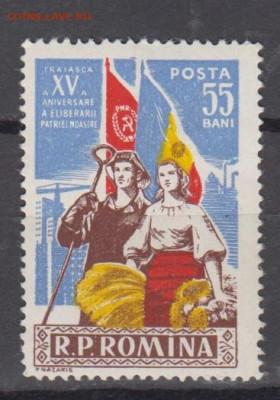 Румыния 1959 1м** до 21 09 - 288