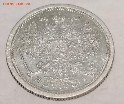 5 копеек 1876 серебро - IMG_20210915_202243