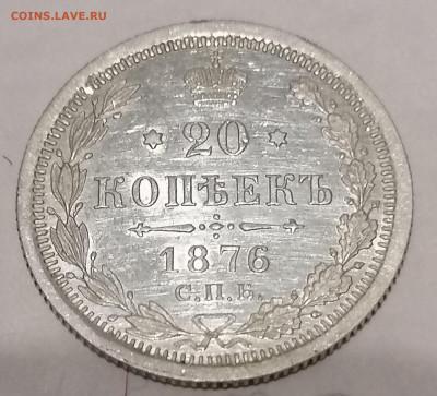 5 копеек 1876 серебро - IMG_20210915_202301