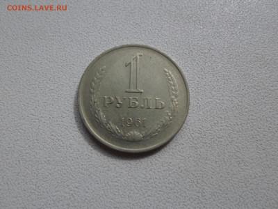 1 рубль 1961, до 20.09.21. 22.20 - SAM_4833.JPG