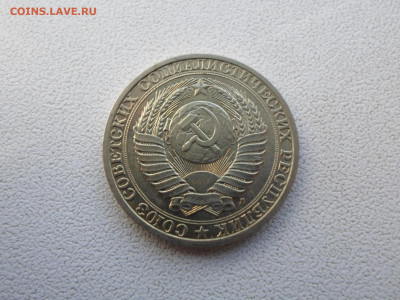1 рубль 1991 Л, мешковой, до 20.09.21. 22.20 - SAM_4881.JPG