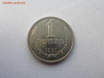 1 рубль 1991 Л, мешковой, до 20.09.21. 22.20 - SAM_4879.JPG