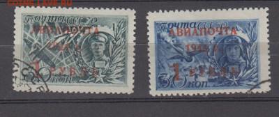 СССР 1944 авиапочта надпечатка 2м до 21 09 - 7