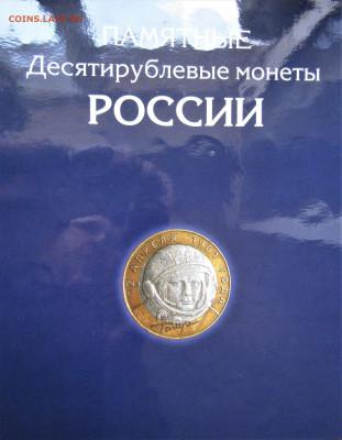 Набор биметалла в альбоме с 200 руб. до 21.09.2021 г. 22:00 - IMG_2511.JPG
