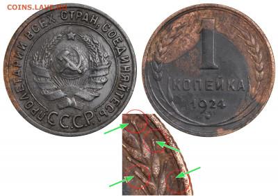 1 копейка 1924 - интересная гравировка. - 1 копейка 1924 сдвоение остей справа на реверсе