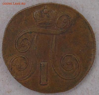 2 копейки 1801 ЕМ - DSC04415