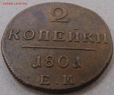 2 копейки 1801 ЕМ - DSC04424
