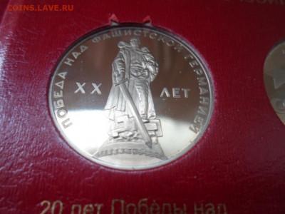 Юбилейные монеты СССР 1965-1991: Новоделы 1988 3 монеты,ФИКС - 1965 Победа-20 Новодел 1988