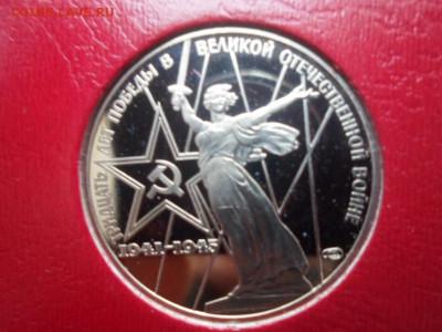 Юбилейные монеты СССР 1965-1991: Новоделы 1988 3 монеты,ФИКС - 1975 Победа-30 Новодел 1988