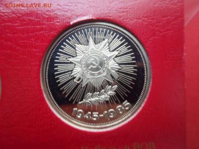 Юбилейные монеты СССР 1965-1991: Новоделы 1988 3 монеты,ФИКС - 1985 Победа-40 Новодел 1988