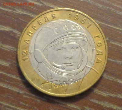 10 рублей БИМ Гагарин ММД АЦ до 24.09, 22.00 - 10 р 2001 Гагарин_2.JPG