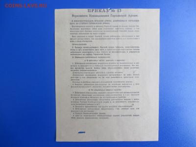 Листовка пропаганда 1943 года. Приказ №13. - IMG_9548.JPG