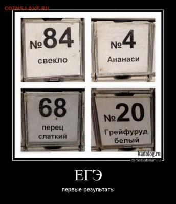 юмор - 4