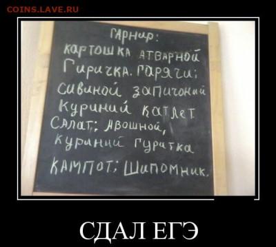 юмор - 3