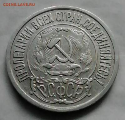 15 коп 1921 до 19 09 хорошая - IMG_20210919_184559