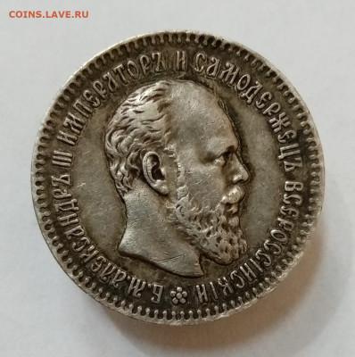 25 копеек 1893 (АГ). До 23.09 22-00 мск - IMG_20210902_174530