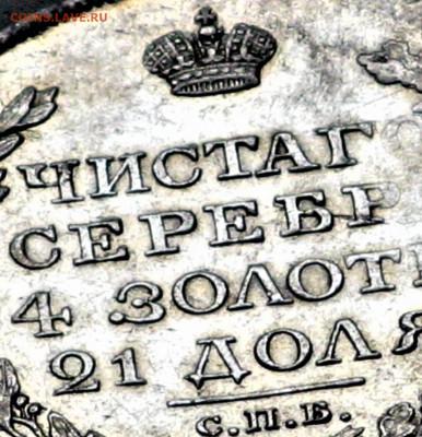 рубль 1818 СПБ ПС - Россия рубль 1818 СПБ ПС 2 (2).JPG