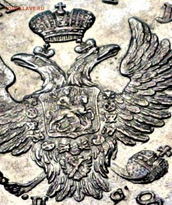 рубль 1818 СПБ ПС - Россия рубль 1818 СПБ ПС 2.JPG