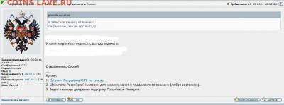 делает - прямо сейчас !!! - Screenshot_2021-05-13 А вот, что у нас делается в России - Монеты России и СССР