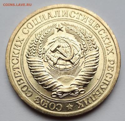 1 рубль 1966 ( мешковой ) до 20.09.21 в 22.00 мск - 20210920_133108