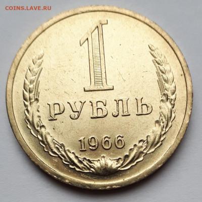 1 рубль 1966 ( мешковой ) до 20.09.21 в 22.00 мск - 20210920_133049