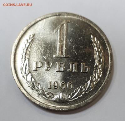 1 рубль 1966 ( мешковой ) до 20.09.21 в 22.00 мск - 20210920_160733